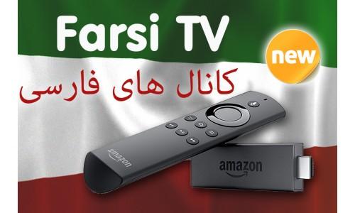 Farsi TV Channels on Amazon Fire TV Stick with Alexa - کانال های فارسی: ایرانی, افغانی و تاجیک