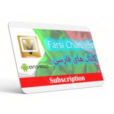 Live Farsi TV App for Android & Fire TV  - One Month Subscription کانال های فارسی: ایرانی, افغانی و تاجیک
