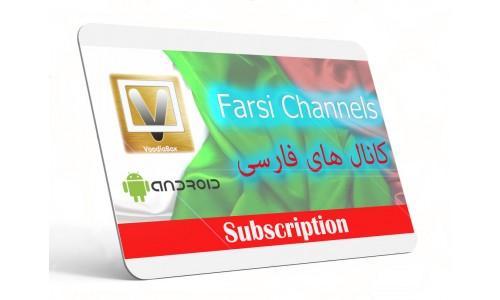 Live Farsi TV App for Android & Fire TV - One Year Subscription - کانال های فارسی: ایرانی, افغانی و تاجیک