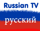 Russian - русский